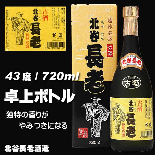 北谷長老酒造 北谷長老古酒/43度/720ml