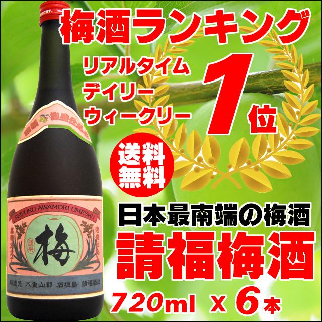 請福酒造 梅酒/12度/720ml×6本セット4989996318121