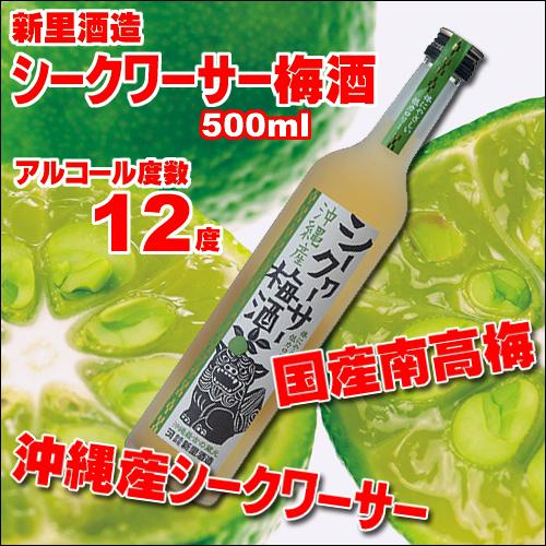 新里酒造シークワーサー梅酒/12度/500ml4957494021010