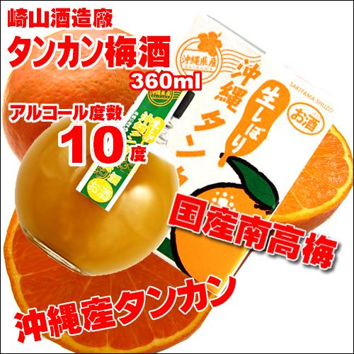 崎山酒造 生搾り沖縄たんかん梅酒/10度/360ml4511923363074