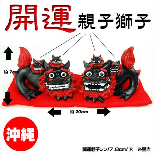 シーサー 開運親子獅子/7.8cm/大 ※黒赤