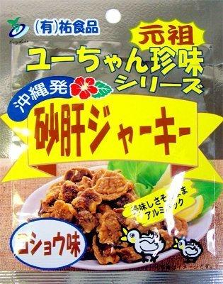 砂肝ジャーキー胡椒味45g