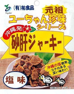 砂肝ジャーキー塩45g