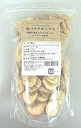 塩バナナチップス160g