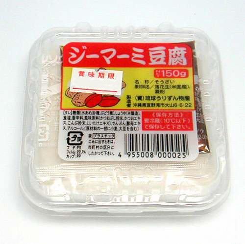 ジーマミー豆腐150g