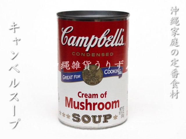 キャンベル,マッシュルーム,クリーム,スープ