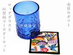 琉球ガラス,ロックグラス,ギフト,贈答,プレゼント