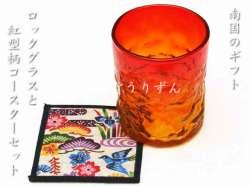 琉球ガラス,グラス,ギフト,プレゼント,贈答