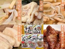 沖縄料理,レトルト,てびち,スーチカー,軟骨ソーキ