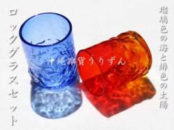 琉球ガラス,ロック,グラス,ペア,ギフト