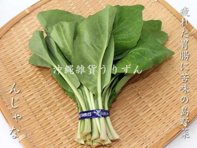 ニガナ,苦菜,んじゃな,沖縄,野菜