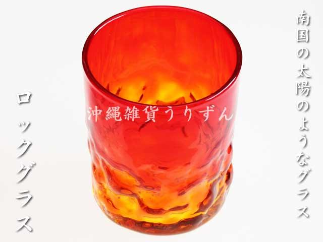 琉球ガラス,ロックグラス,赤