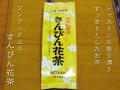 沖縄伊藤園,さんぴん,花茶,通販,販売,取寄せ
