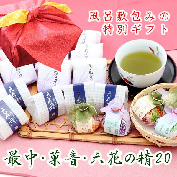 【風呂敷包み贈答用】最中・菓音・六花の精詰め合わせ20