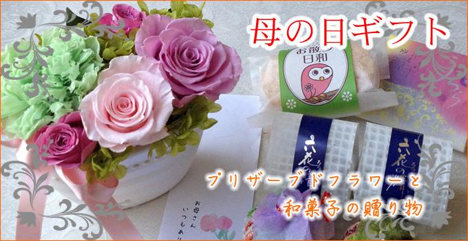 母の日プリザーブドフラワーと和菓子の贈り物C