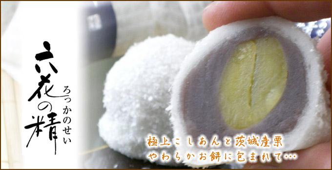 ドラマ「相棒」出演和菓子・六花の精