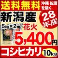 28年産新潟産コシヒカリ花火 10kg(5kg×2)