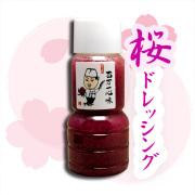 桜ドレッシング