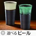 いぶき 和グラスー+選べるクラフトビール (B-01-069)