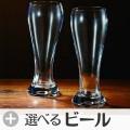 ルセット ビアグラス+選べるクラフトビール (B-01-072)