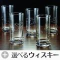 べスピア グラス+選べるウィスキー (B-01-081)