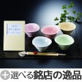 ふうが 豆小鉢+選べる銘店の逸品 (B-01-112)