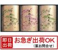 静岡上煎茶+手摘み上煎茶+宇治上煎茶(KLW-50)