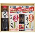 【20%OFF】だしいろいろ調味料セット(L9123036)