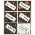 【20%OFF】廣川昆布 御昆布 佃煮6品詰合せ(L9130058)