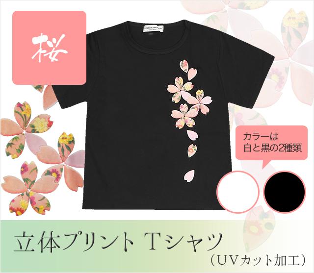 英語説明書つき 立体プリントTシャツ 桜(UVカット加工)