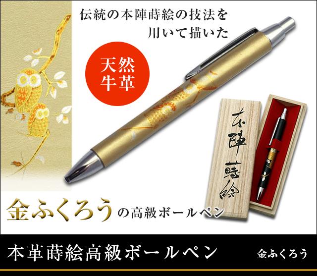 英語説明書つき‐本革蒔絵高級ボールペン‐金ふくろう★日本のお土産に最適!