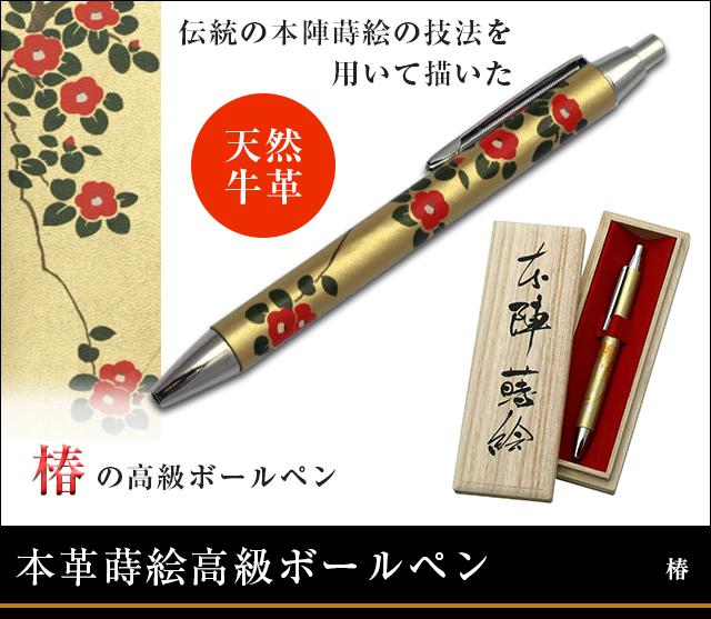 英語説明書つき‐本革蒔絵高級ボールペン‐椿★日本のお土産に最適!
