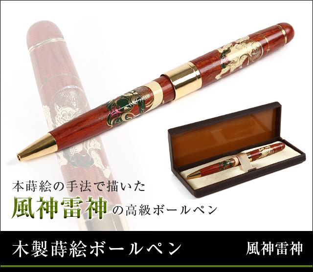 本蒔絵の手法で描いた風神雷神の木製蒔絵高級ボールペン