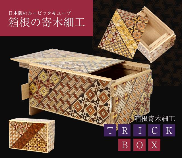 箱根の寄木細工 TRICK BOX