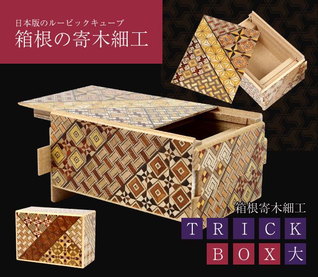 箱根の寄木細工TRICKBOX