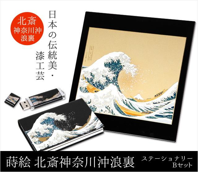 蒔絵 北斎神奈川沖浪裏 ステーショナリーBセット(マウスパッド・USBメモリー・カードケース)