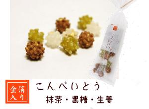 金箔入り金平糖 抹茶・黒糖・生姜