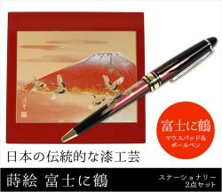 英語説明書つき‐蒔絵 高級ステーショナリー2点セット(富士に鶴)