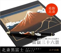 葛飾北斎黒富士ステーショナリーセット(マウスパット・ボールペン)|富嶽三十六景 山下白雨