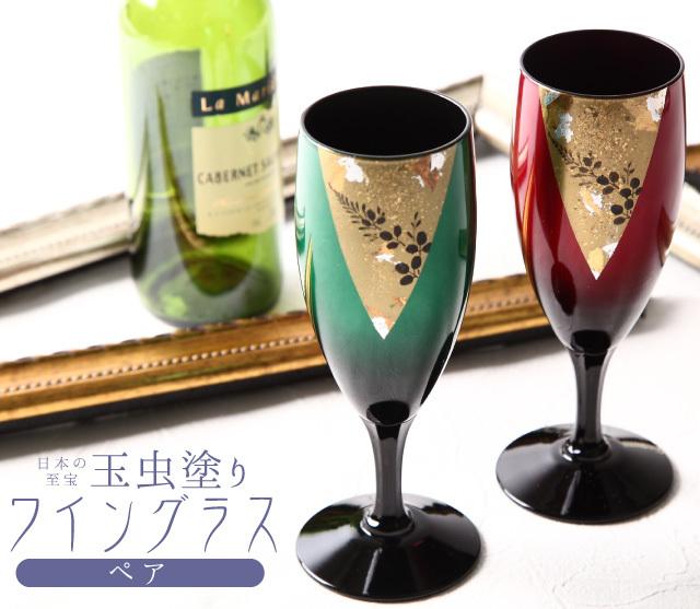 英語説明カードつき-玉虫塗りワイングラス ペア★日本土産(みやげ)に最適!