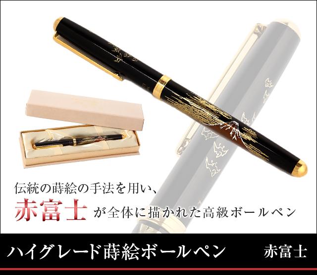 ハイグレードボールペン赤富士