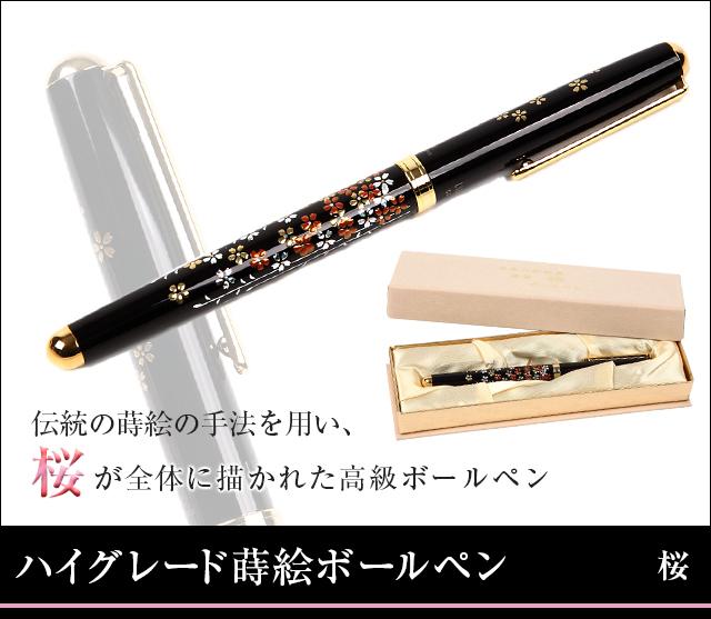 ハイグレードボールペン桜