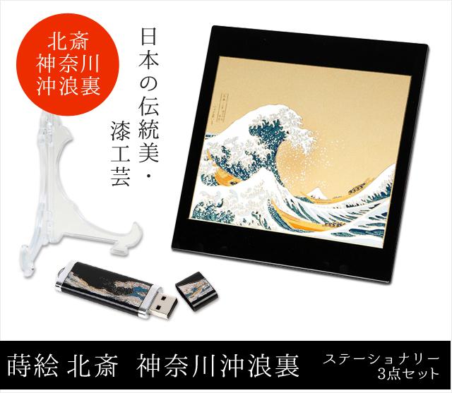 蒔絵 北斎神奈川沖浪裏 ステーショナリー3点セット(マウスパッド・USBメモリー・額立て)