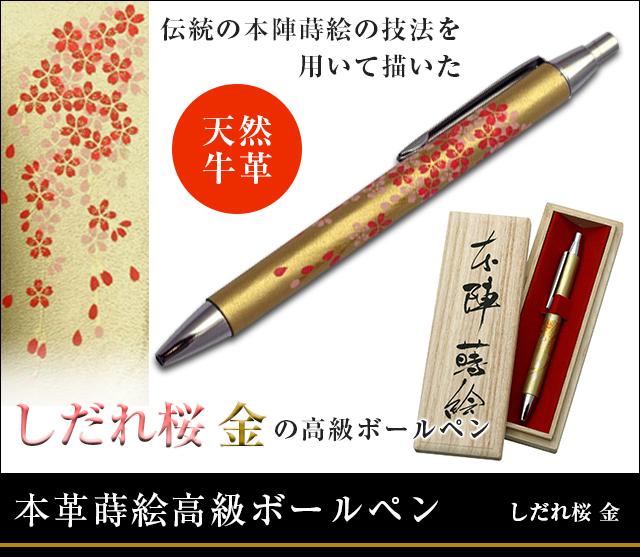 英語説明書つき‐本革蒔絵高級ボールペン‐しだれ桜 金★日本のお土産に最適!