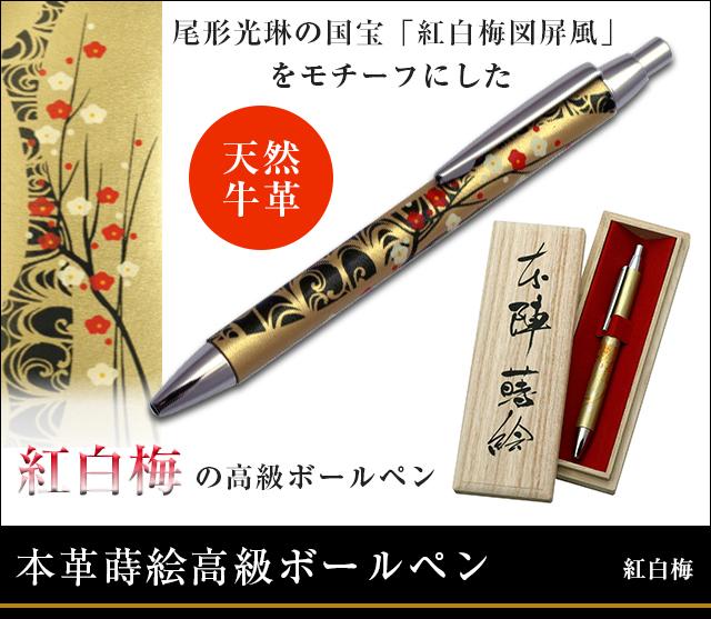 英語説明書つき‐本革蒔絵高級ボールペン‐紅白梅★日本のお土産に最適!