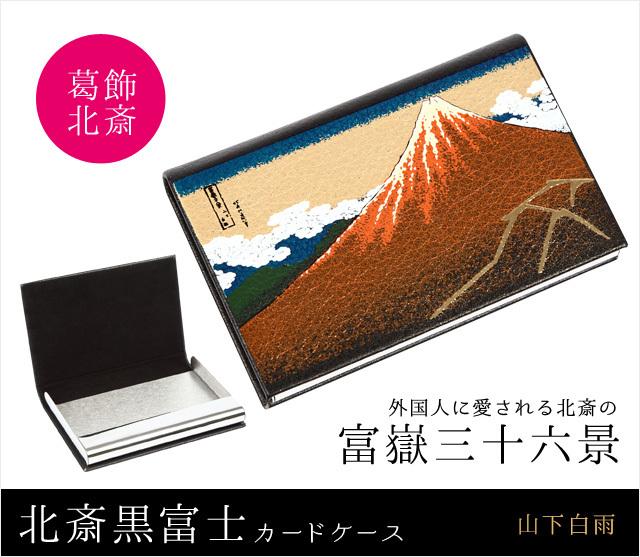 葛飾北斎黒富士カードケース|富嶽三十六景 山下白雨