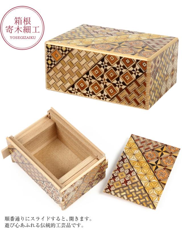 順番通りにスライドすると、開きます。遊び心あふれる伝統的工芸品寄木細工忍者BOX