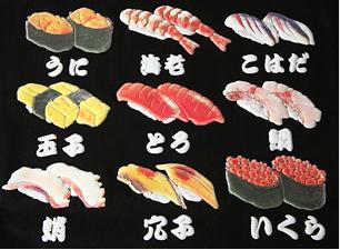 寿司シャツのオモテ柄