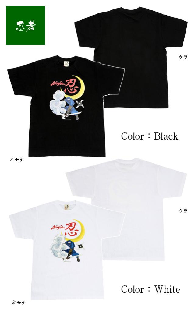 忍者柄立体Tシャツ