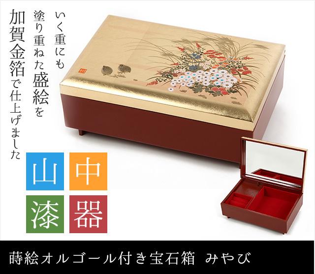 英語説明書つき ‐ 蒔絵オルゴール付き宝石箱 みやび
